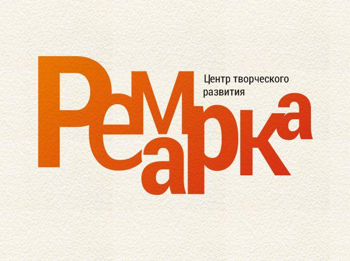Фирменный стиль для центра развития Ремарка - дизайнер Malica