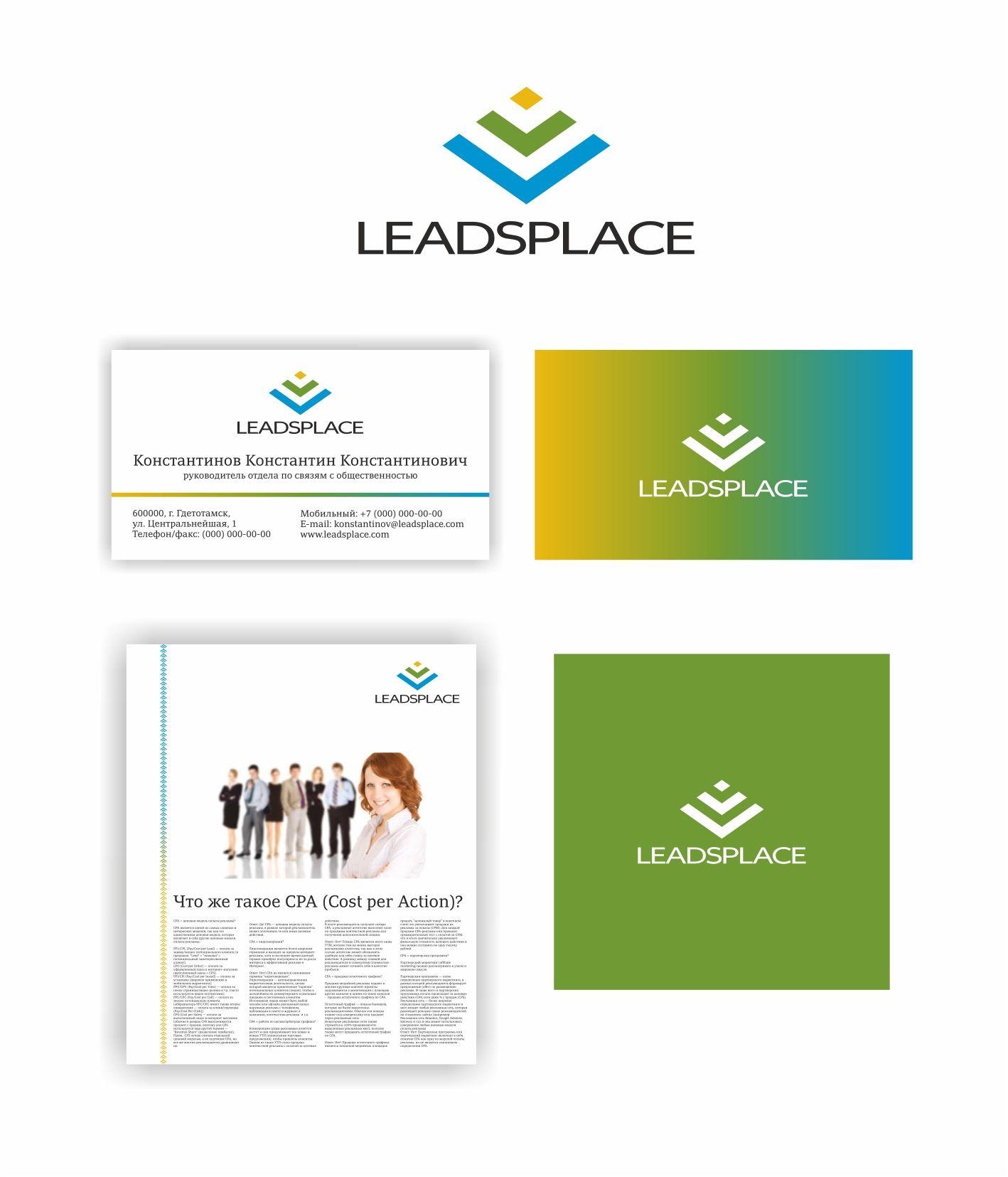 leadsplace.com - логотип - дизайнер akjeres