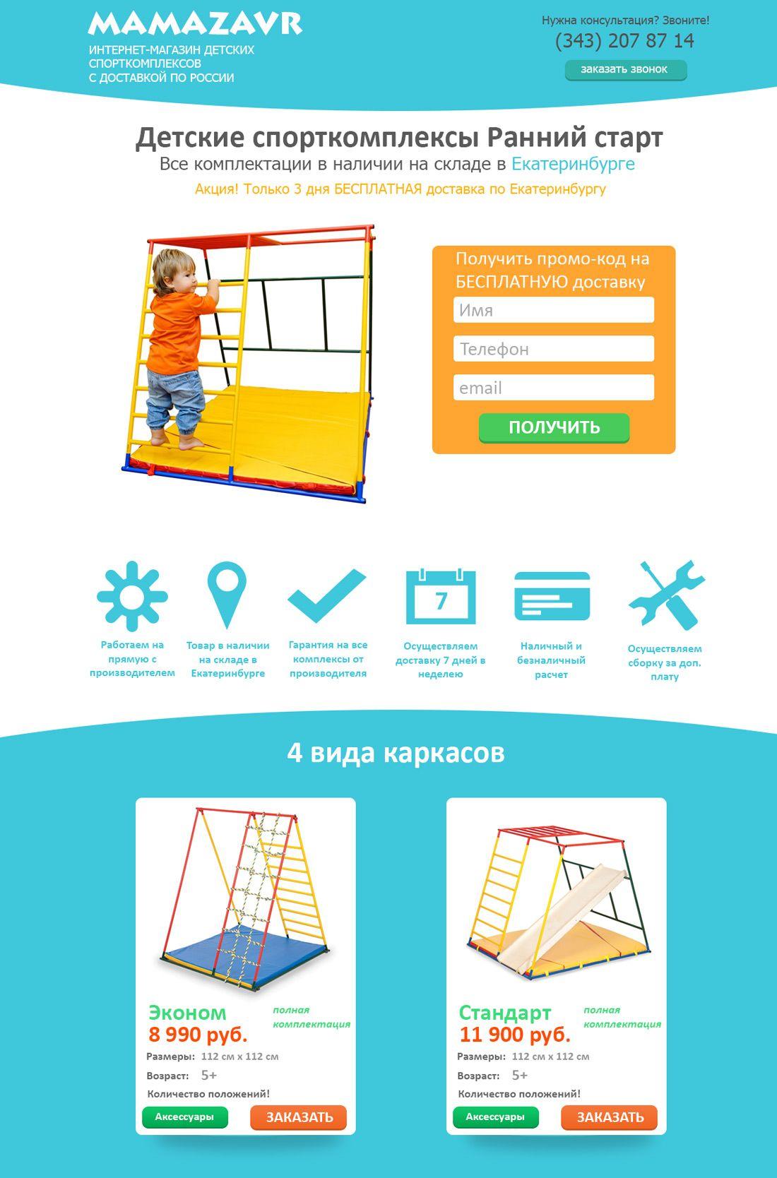 Редизайн landing page - дизайнер maxpetrov1