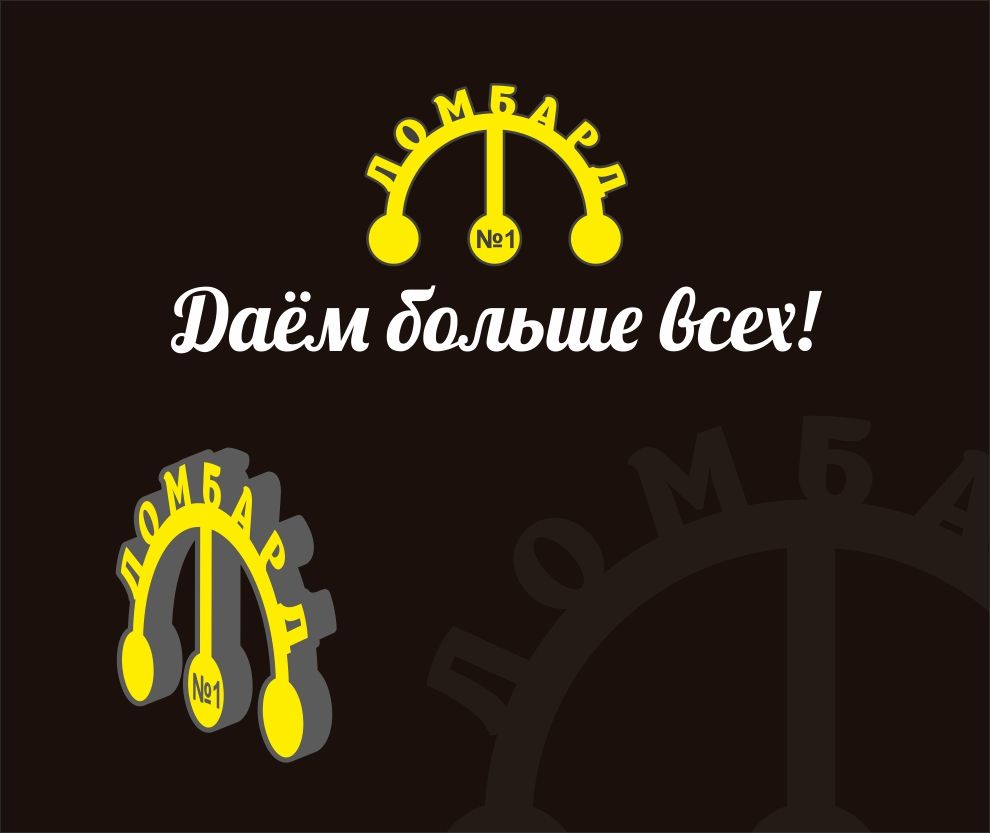 Дизайн логотипа Ломбард №1 - дизайнер hsochi