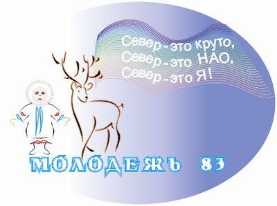 Логотип Моложедь Ненецкого автономного округа - дизайнер Marselsir