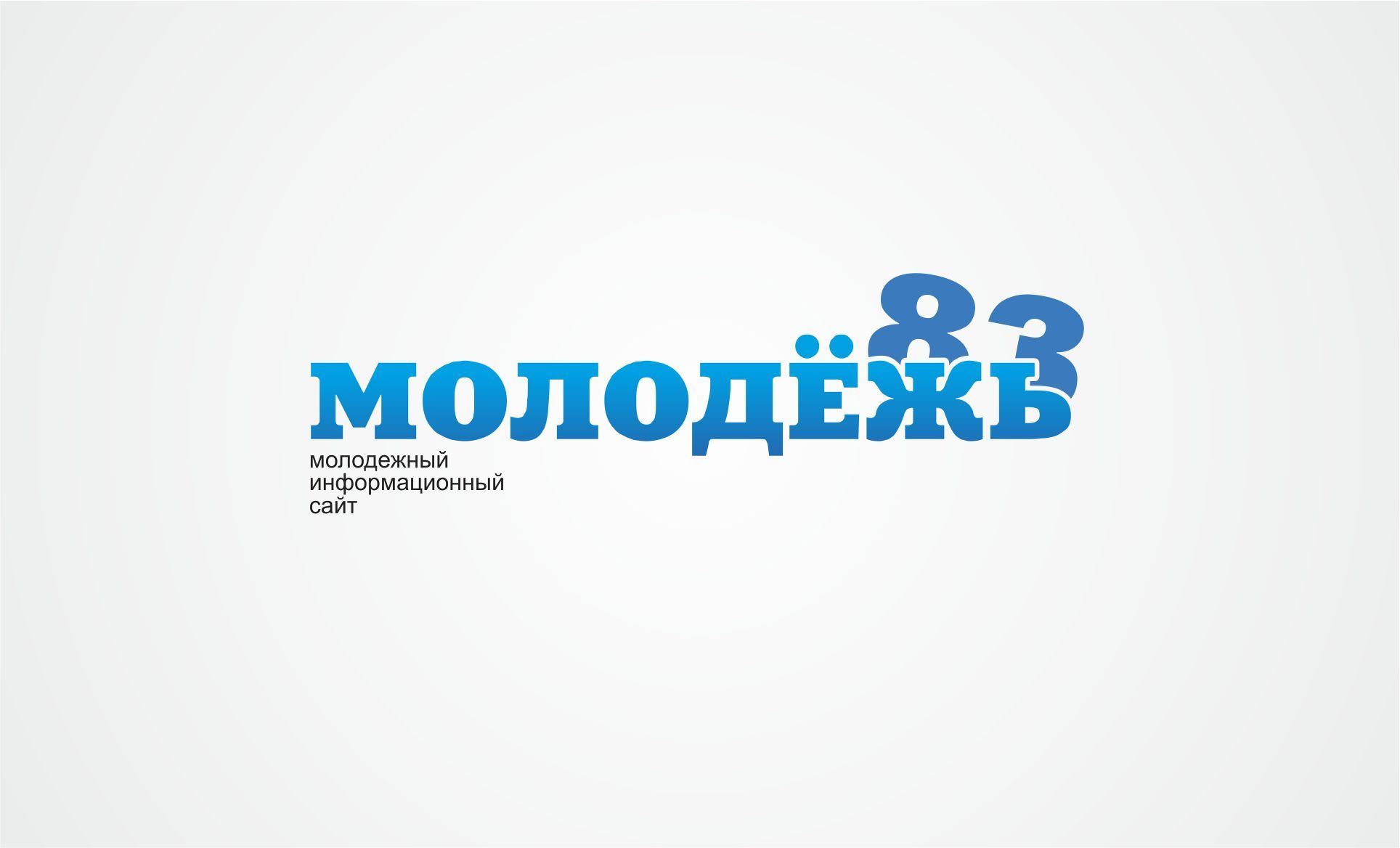 Логотип Моложедь Ненецкого автономного округа - дизайнер sinchatiy