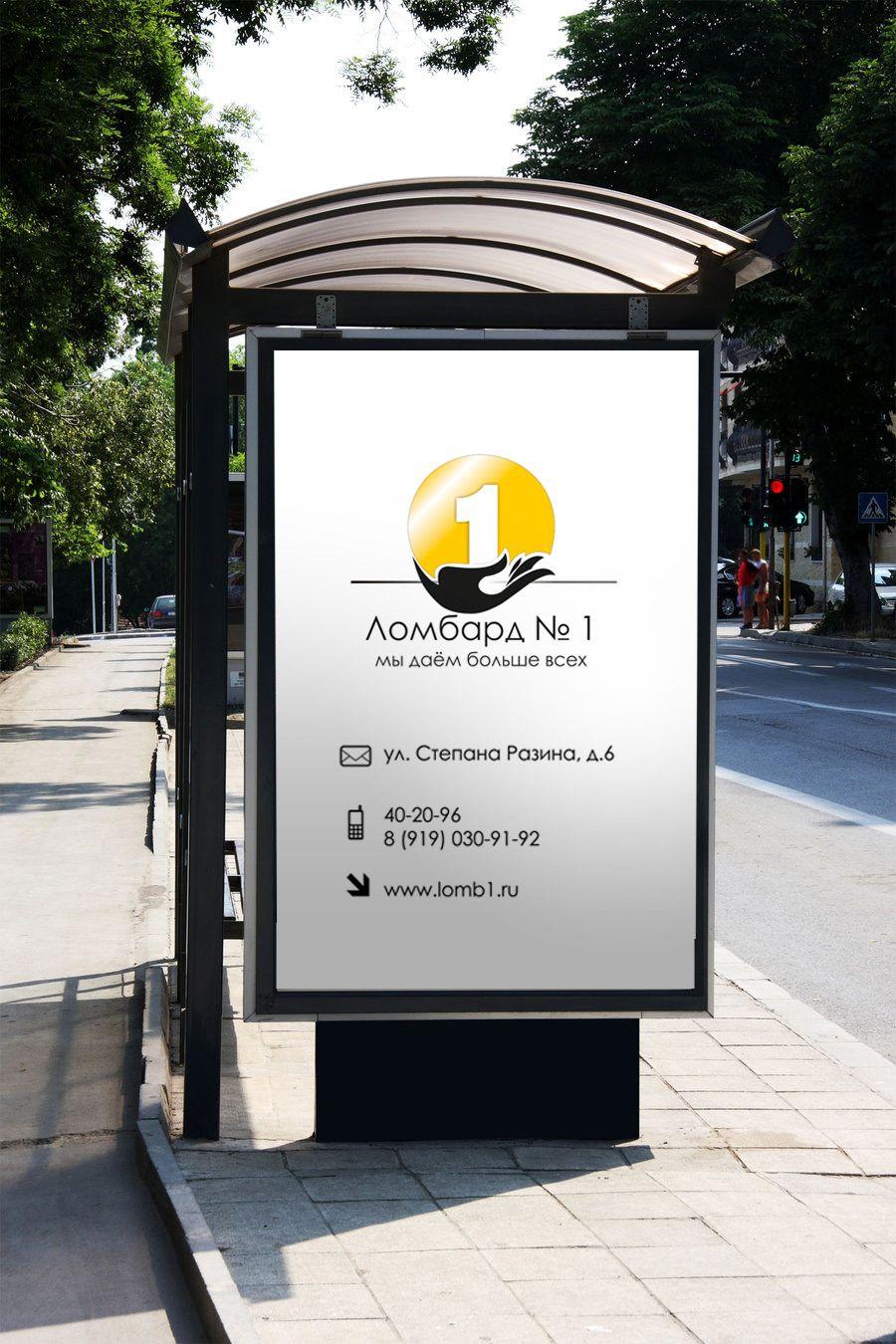 Дизайн логотипа Ломбард №1 - дизайнер bukina23