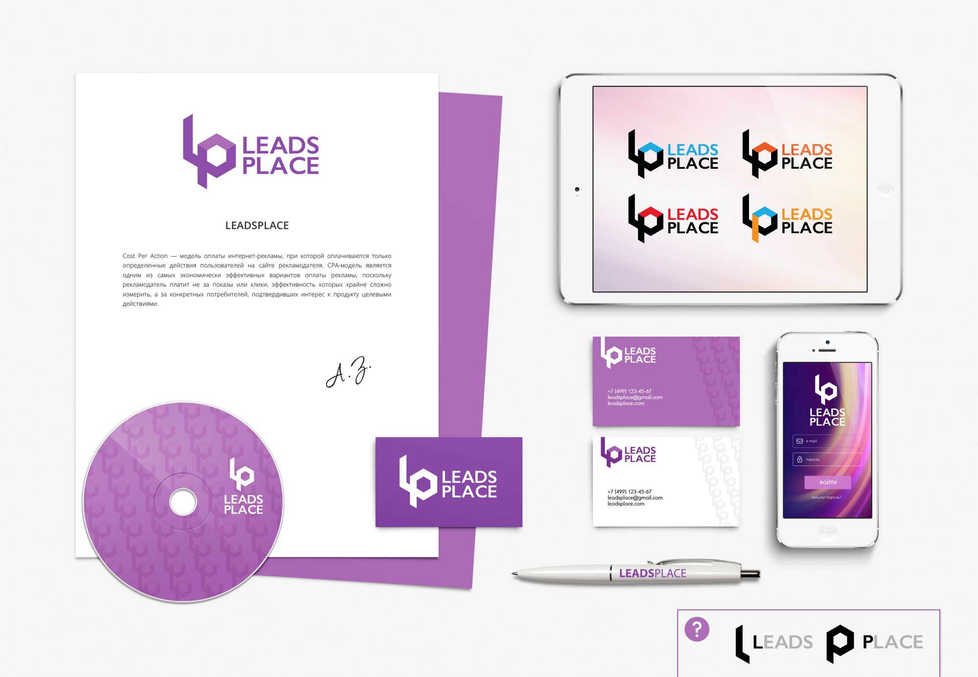 leadsplace.com - логотип - дизайнер Serenity