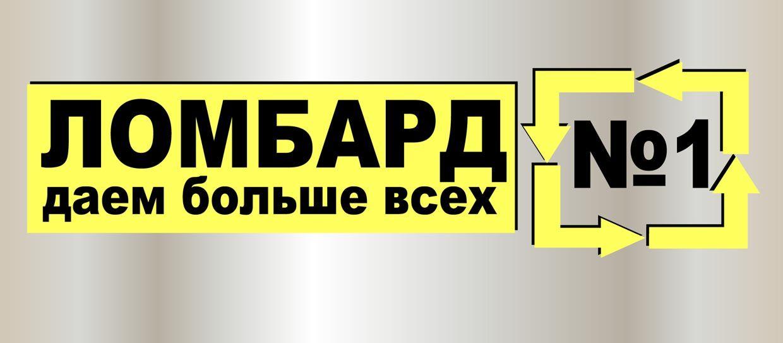 Дизайн логотипа Ломбард №1 - дизайнер Valentin1982