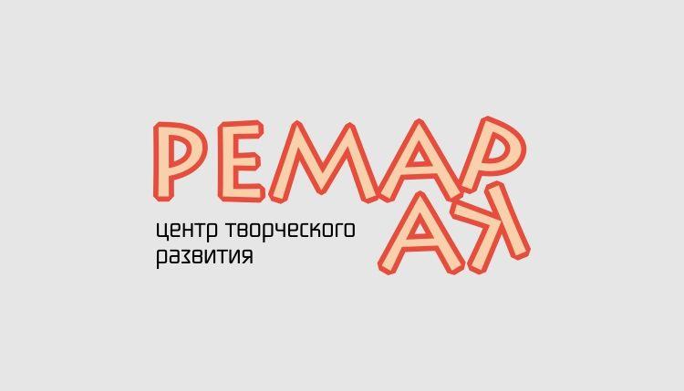 Фирменный стиль для центра развития Ремарка - дизайнер Lara2009