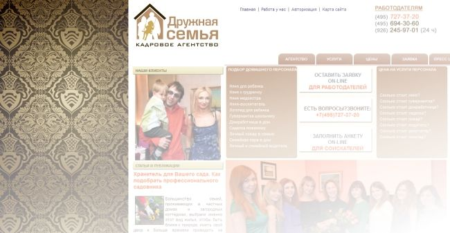 Логотип агентства домашнего персонала - дизайнер Lara2009
