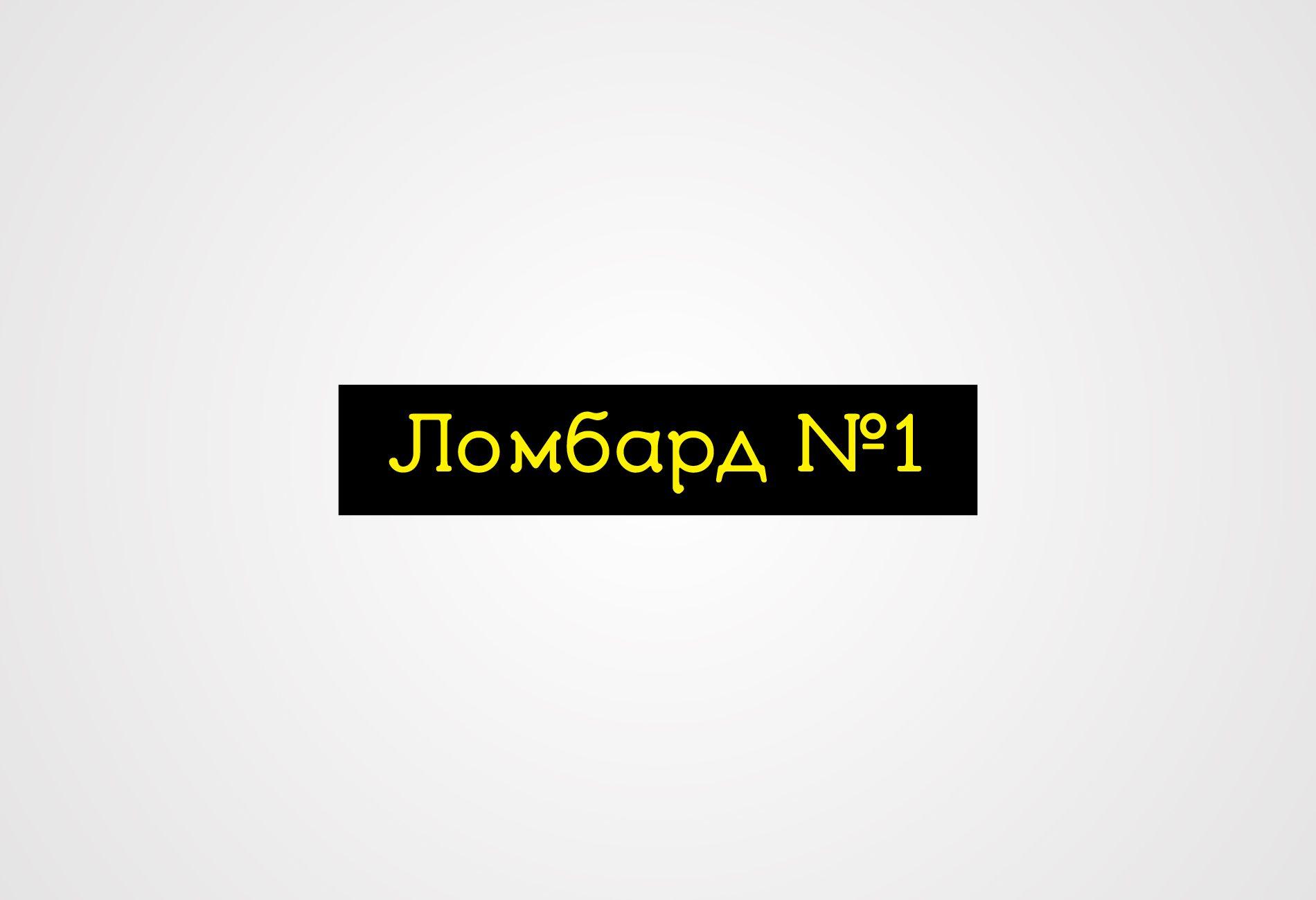 Дизайн логотипа Ломбард №1 - дизайнер PUPIK