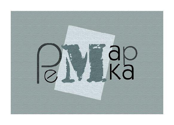 Фирменный стиль для центра развития Ремарка - дизайнер Anterika