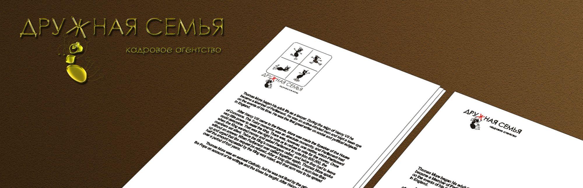 Логотип агентства домашнего персонала - дизайнер jeckson1983