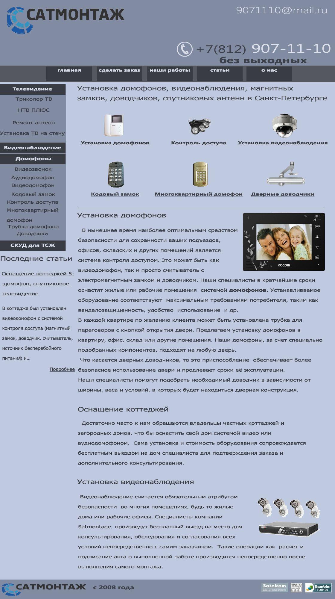 Дизайн (редизайн) существующего сайта - дизайнер rilodoppelori