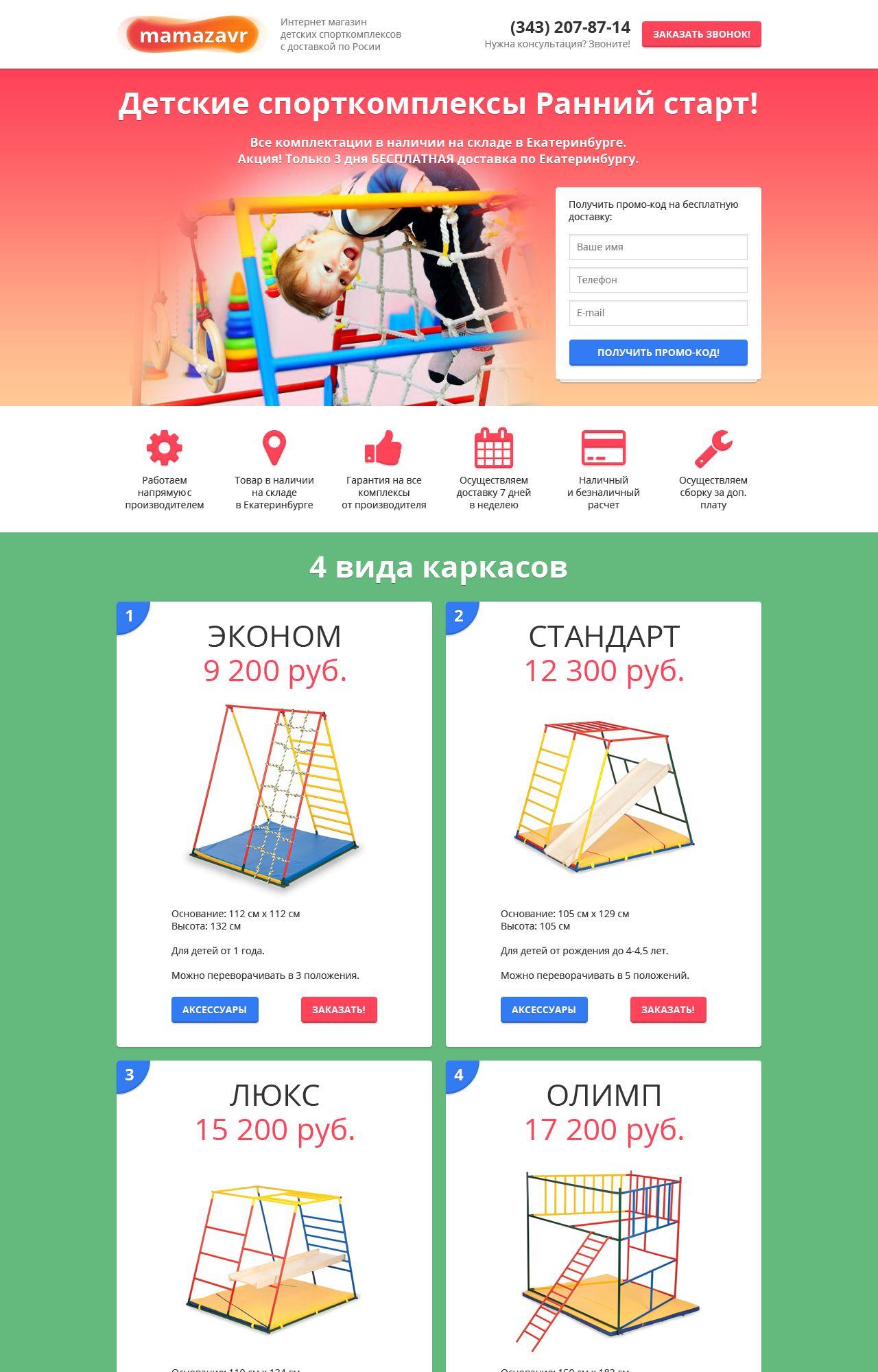 Редизайн landing page - дизайнер nice_designer