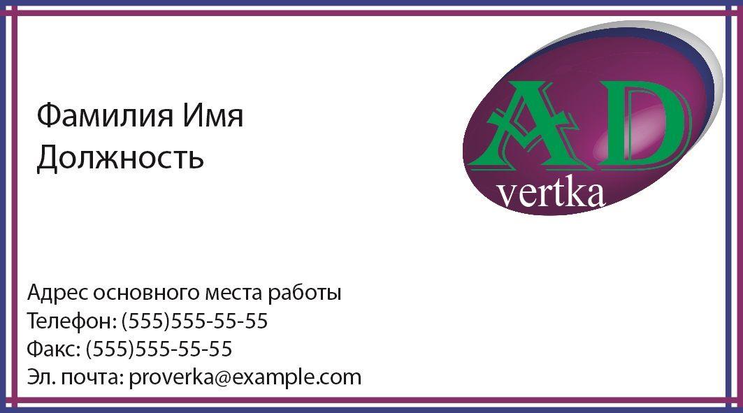 логотип для интернет агентства ADvertka - дизайнер Antonska