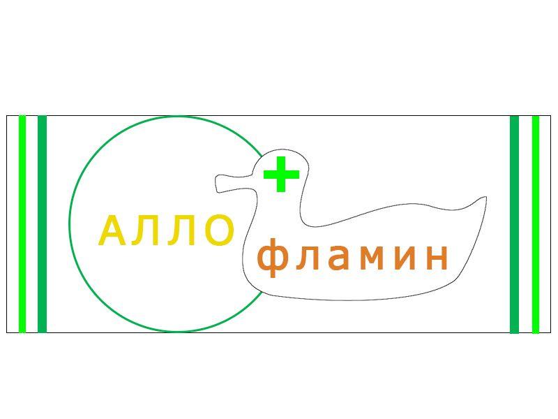 Логотип препарата Аллофламин - дизайнер lunatic