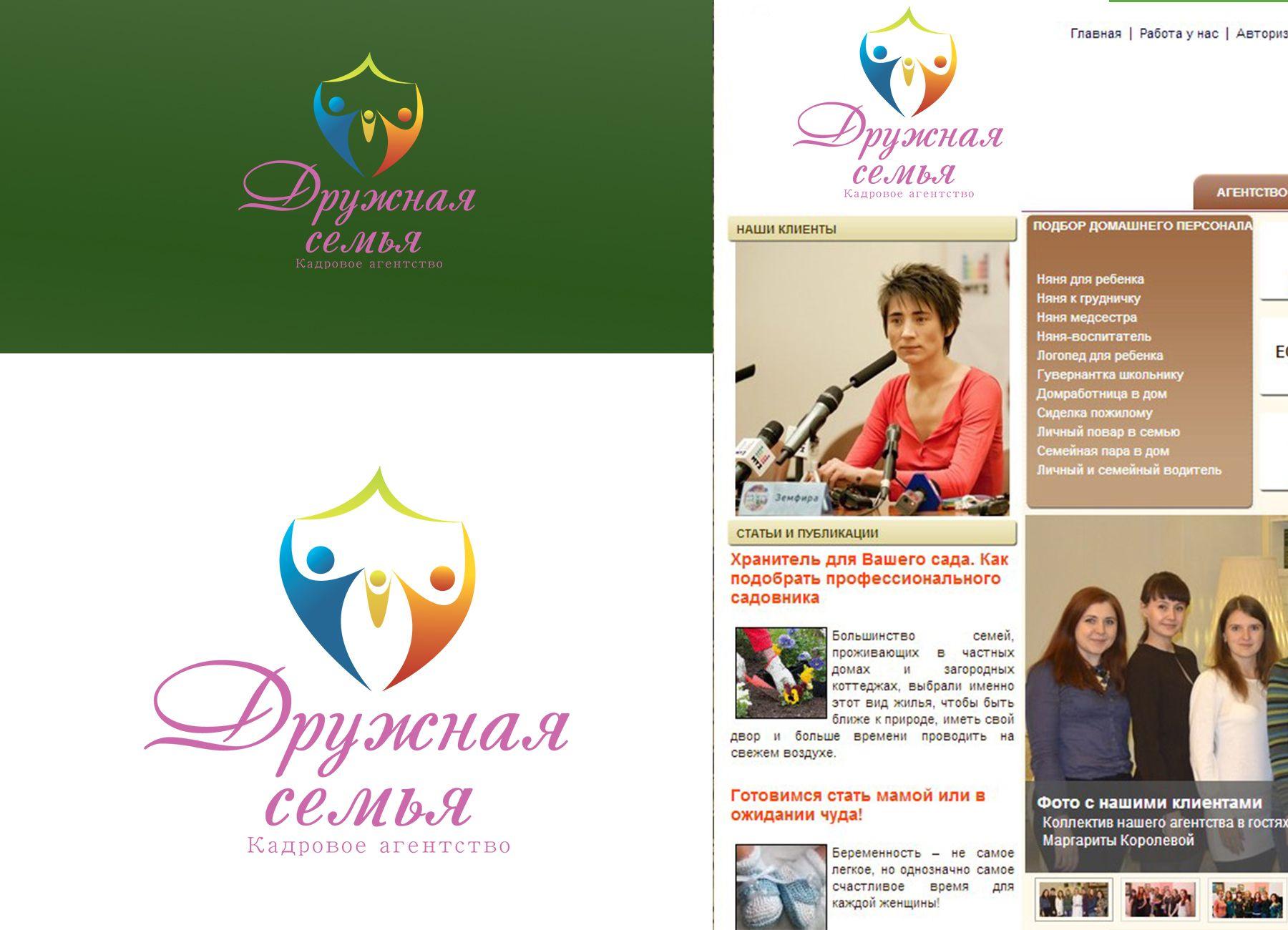 Логотип агентства домашнего персонала - дизайнер SmolinDenis