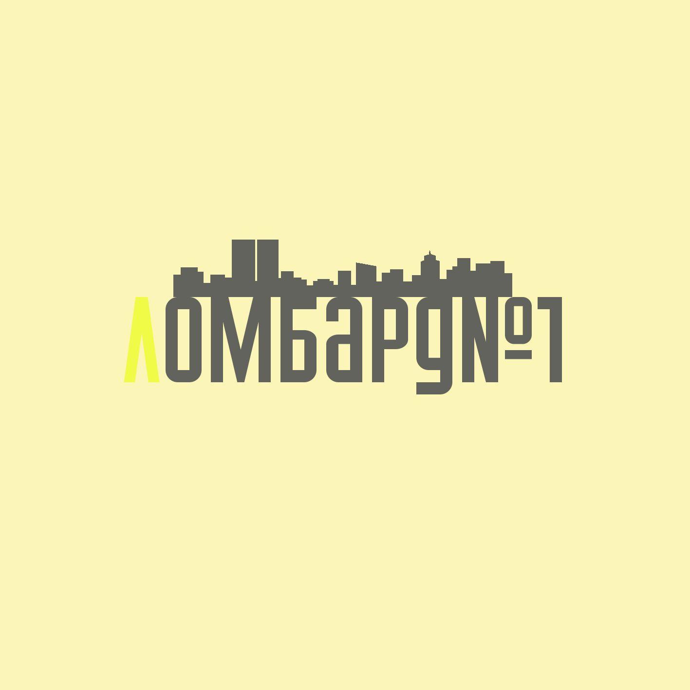 Дизайн логотипа Ломбард №1 - дизайнер Denis_Volodin