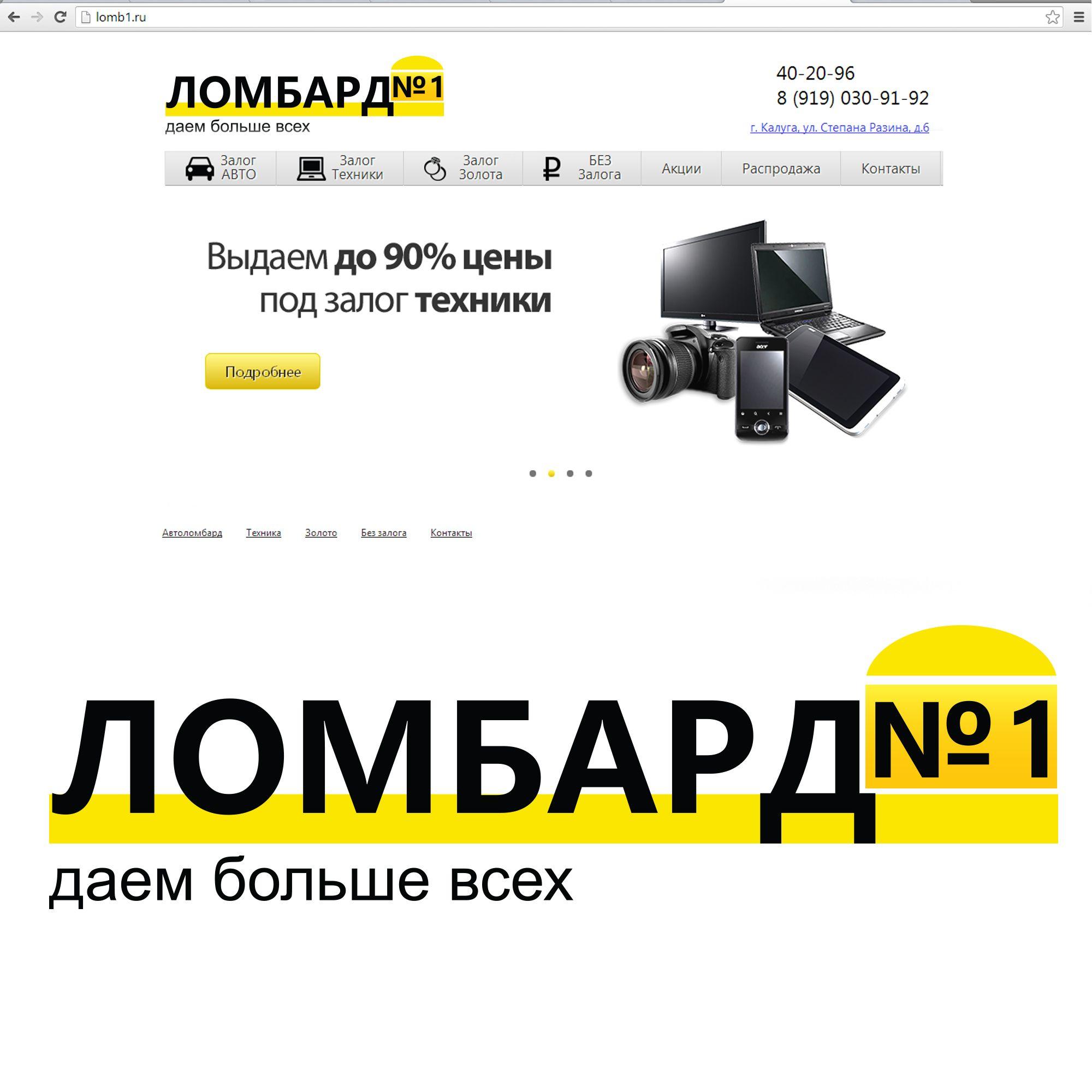 Дизайн логотипа Ломбард №1 - дизайнер Vladlena_A