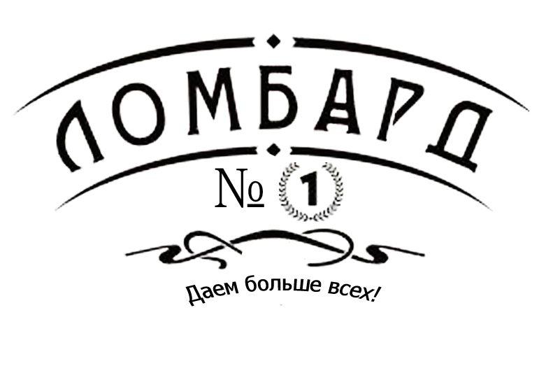 Дизайн логотипа Ломбард №1 - дизайнер steel2606