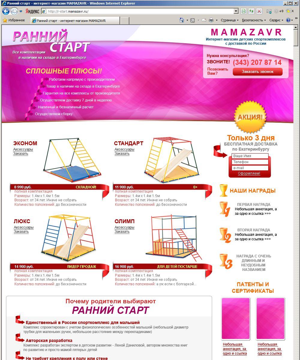 Редизайн landing page - дизайнер ShuDen