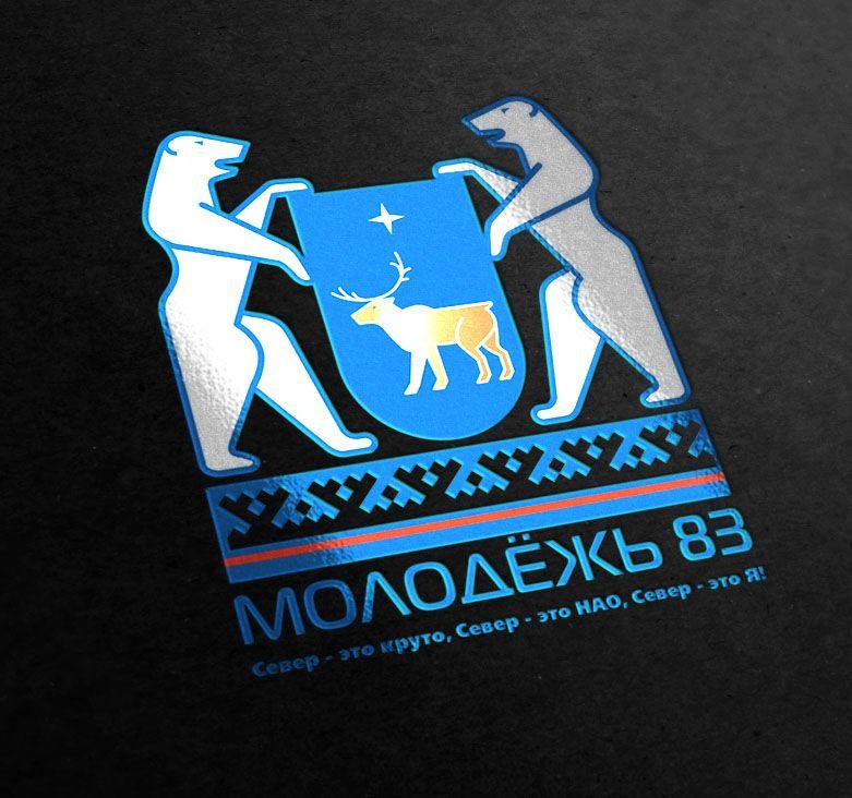 Логотип Моложедь Ненецкого автономного округа - дизайнер zhutol