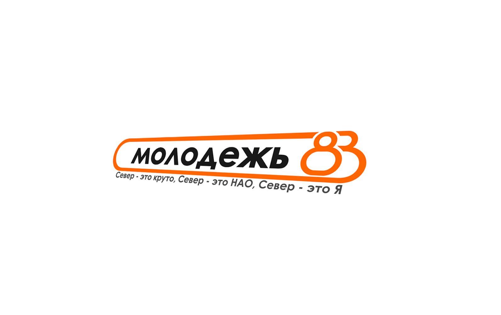 Логотип Моложедь Ненецкого автономного округа - дизайнер fahim777