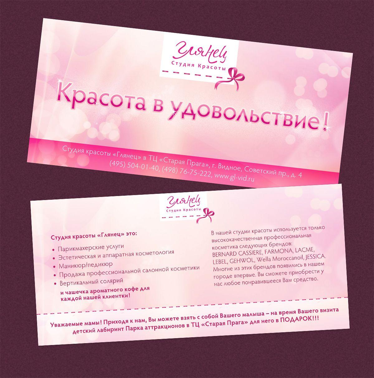 Листовка для студии красоты ГЛЯНЕЦ - дизайнер LLIEP