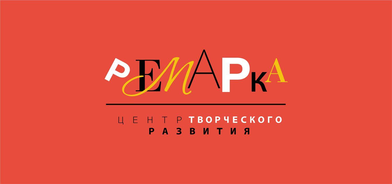 Фирменный стиль для центра развития Ремарка - дизайнер yula