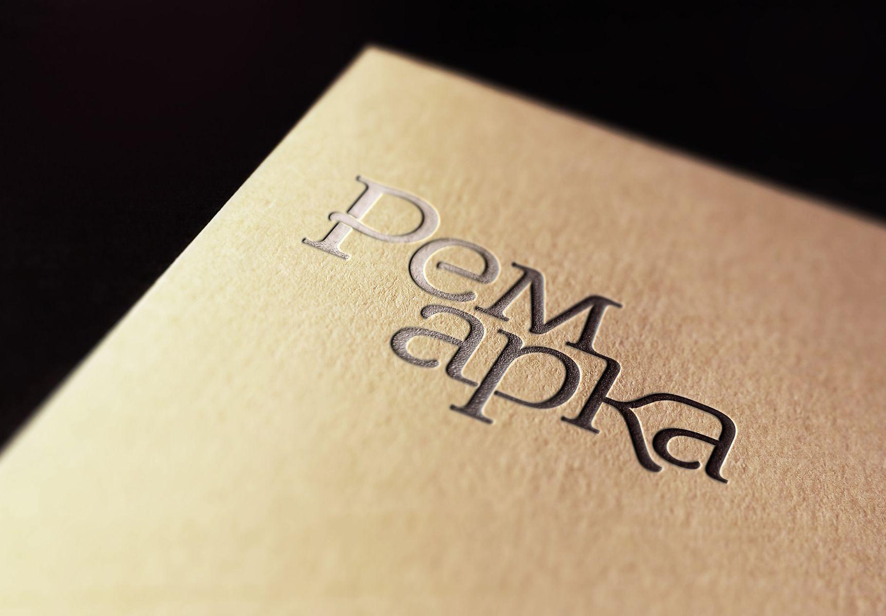 Фирменный стиль для центра развития Ремарка - дизайнер chobanabu
