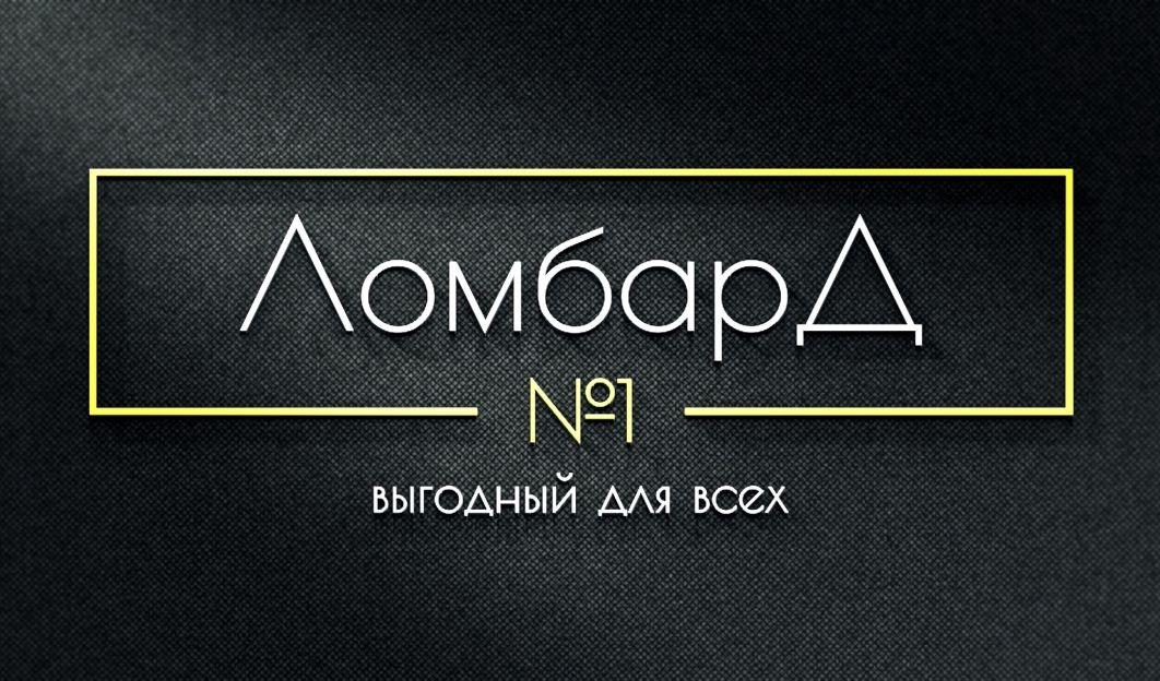Дизайн логотипа Ломбард №1 - дизайнер tema34ru