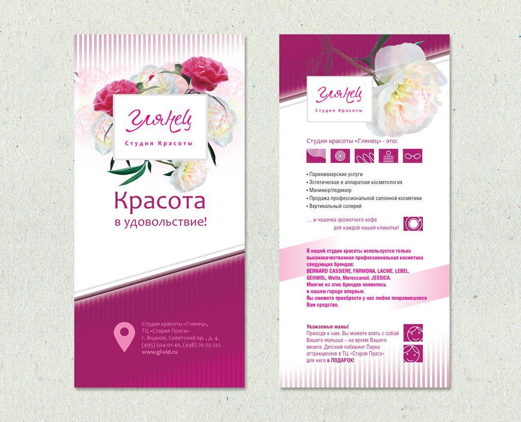 Листовка для студии красоты ГЛЯНЕЦ - дизайнер okiman