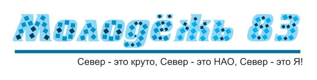 Логотип Моложедь Ненецкого автономного округа - дизайнер baltomal