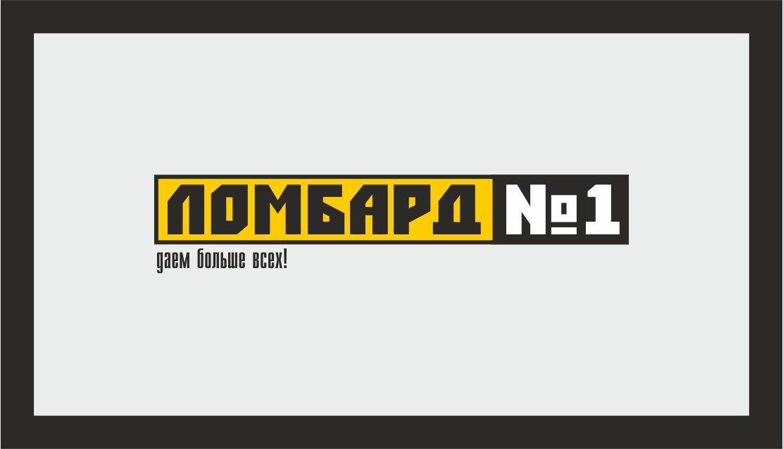 Дизайн логотипа Ломбард №1 - дизайнер Gangster8723