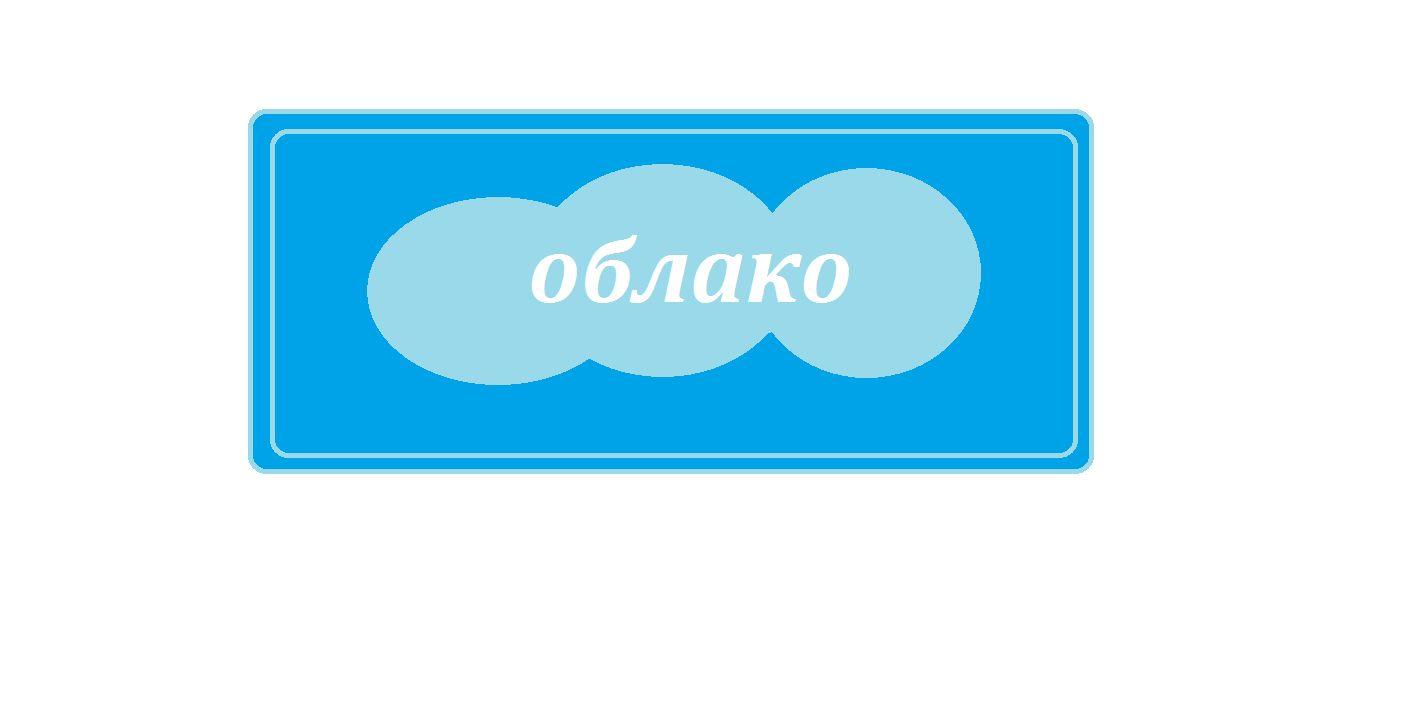 Облако Групп - дизайнер KATE-_67