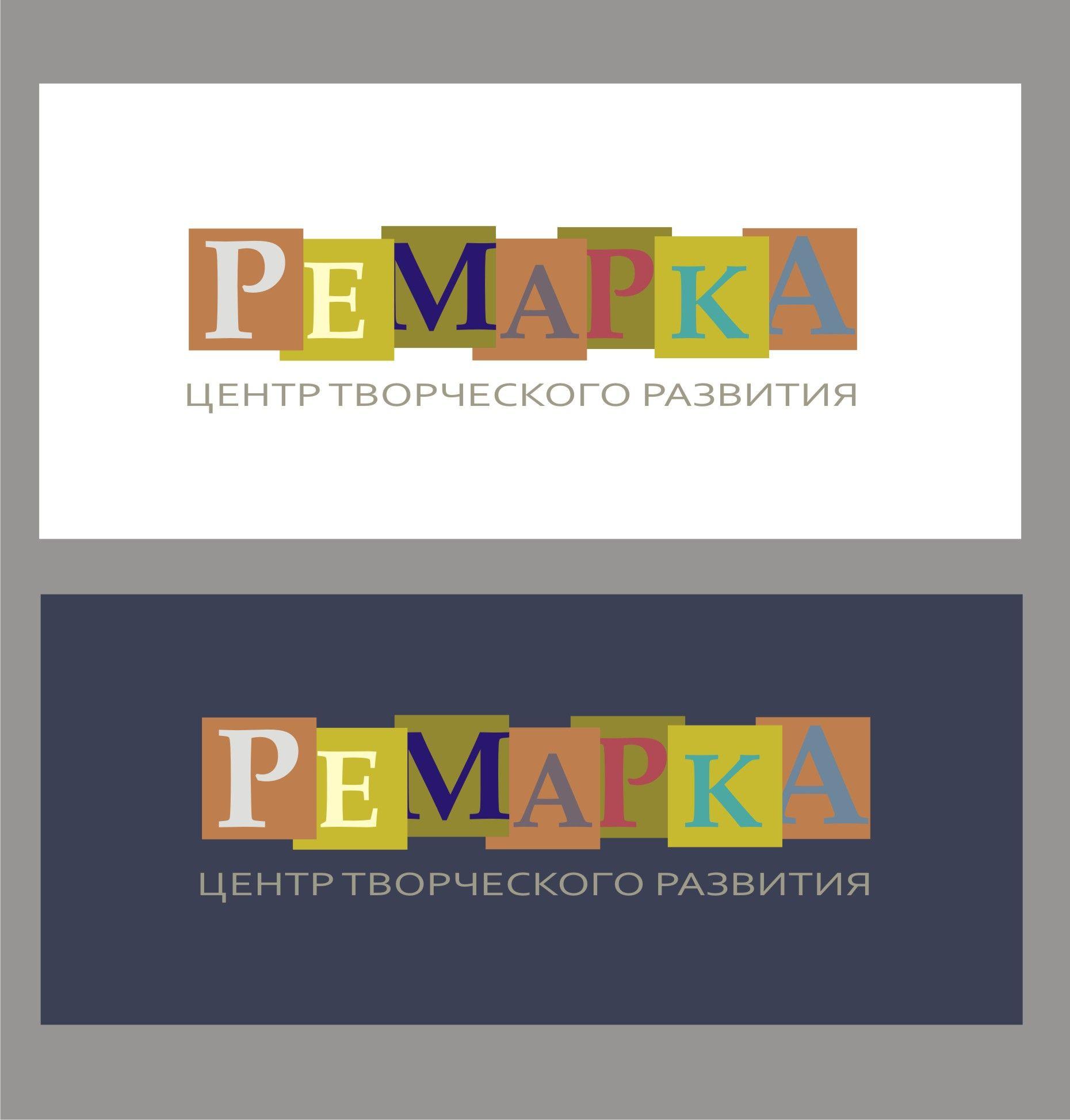 Фирменный стиль для центра развития Ремарка - дизайнер dbyjuhfl