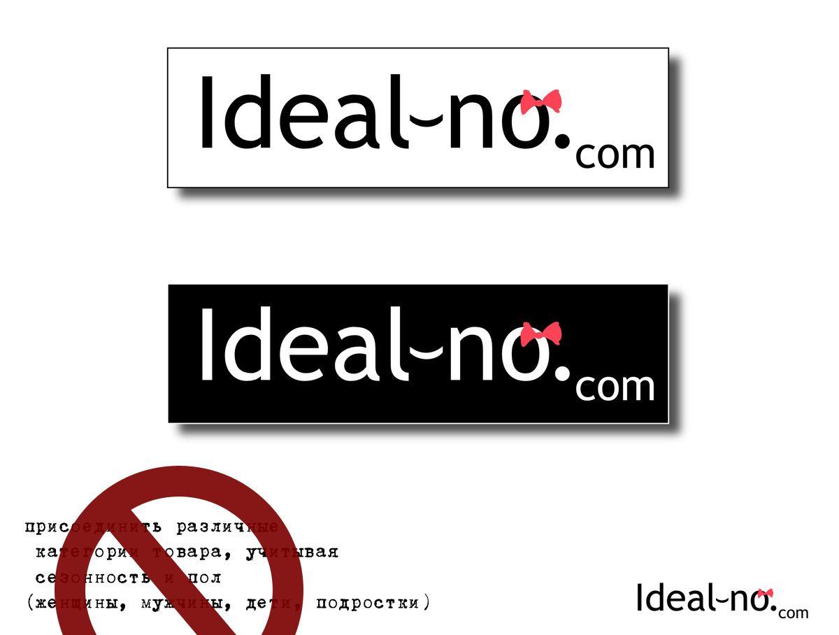 Логотип ideal-no.com - дизайнер virtjob