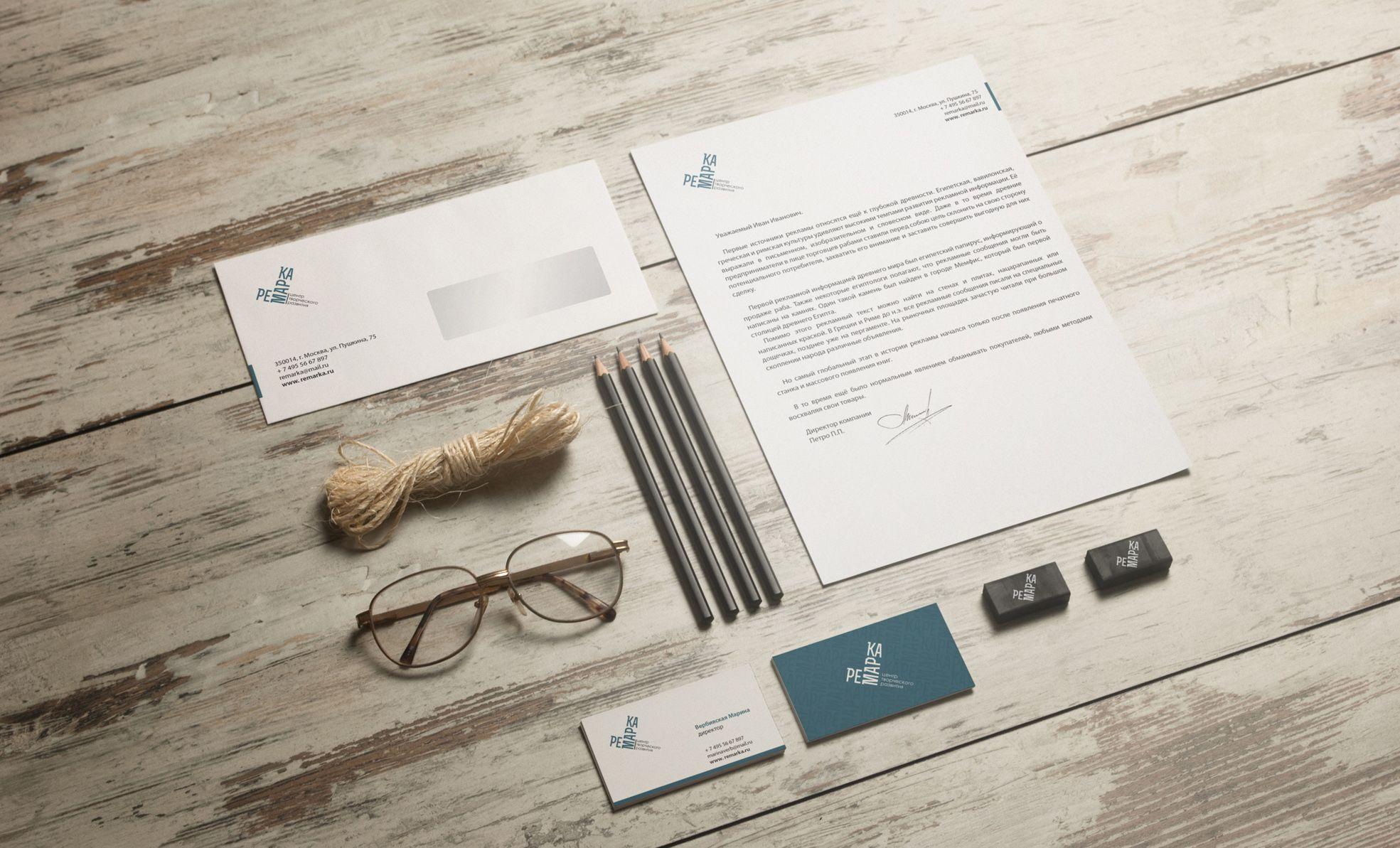 Фирменный стиль для центра развития Ремарка - дизайнер andyul
