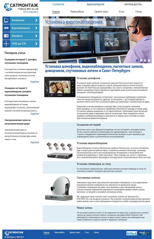 Дизайн (редизайн) существующего сайта - дизайнер qqGrinya