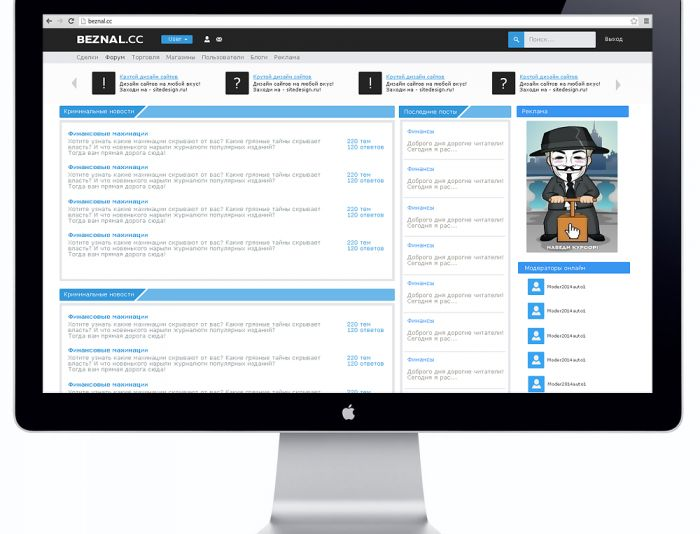 Стиль форума по инфокурсам (качественная гр-ка) - дизайнер benks