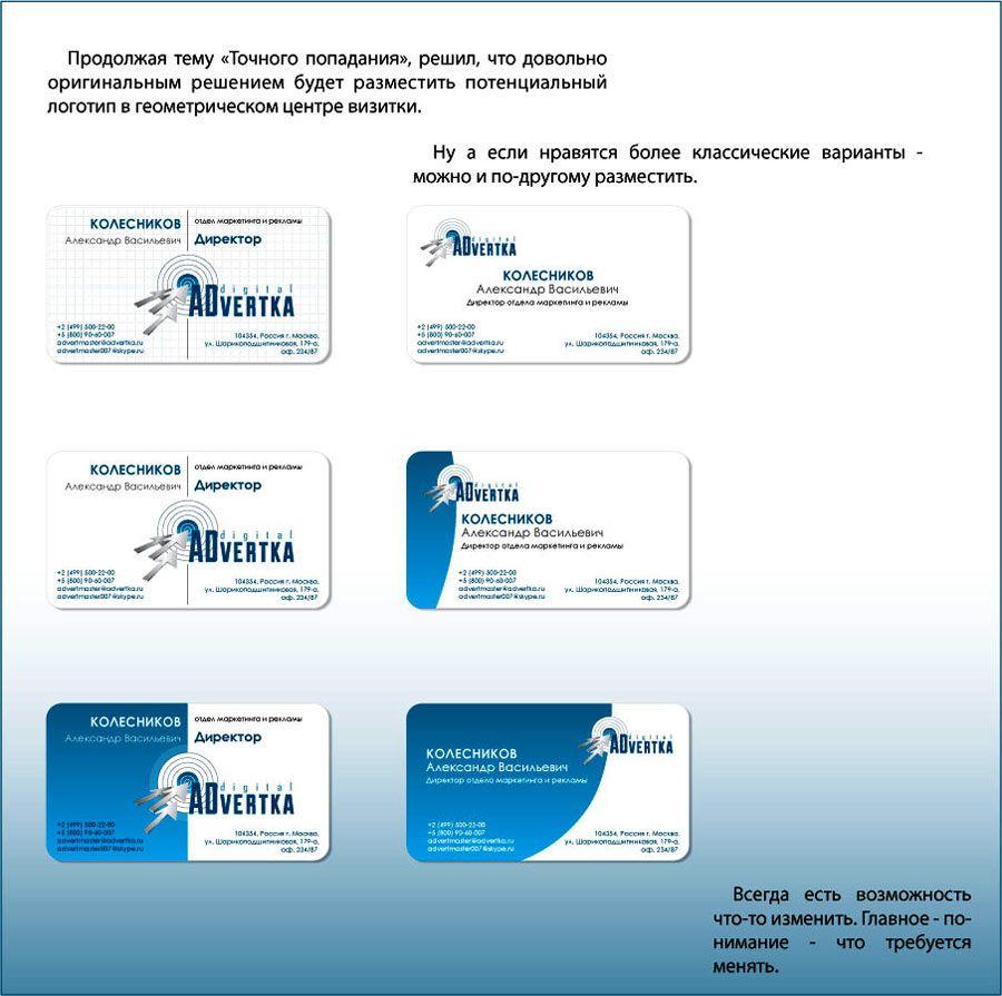 логотип для интернет агентства ADvertka - дизайнер ShuDen