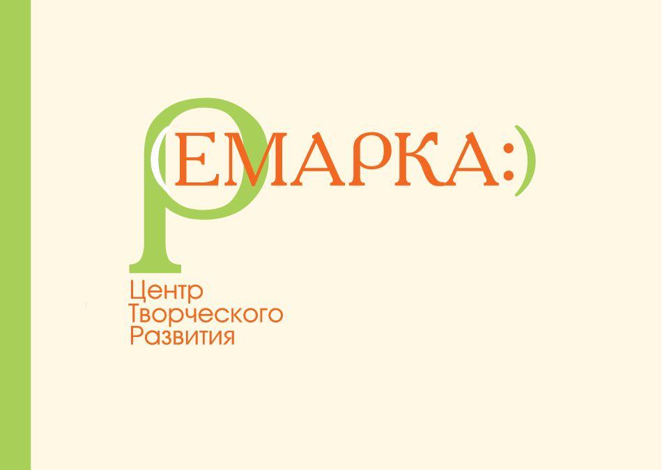 Фирменный стиль для центра развития Ремарка - дизайнер YuliyaSd
