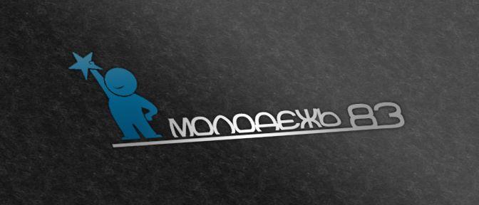 Логотип Моложедь Ненецкого автономного округа - дизайнер valex