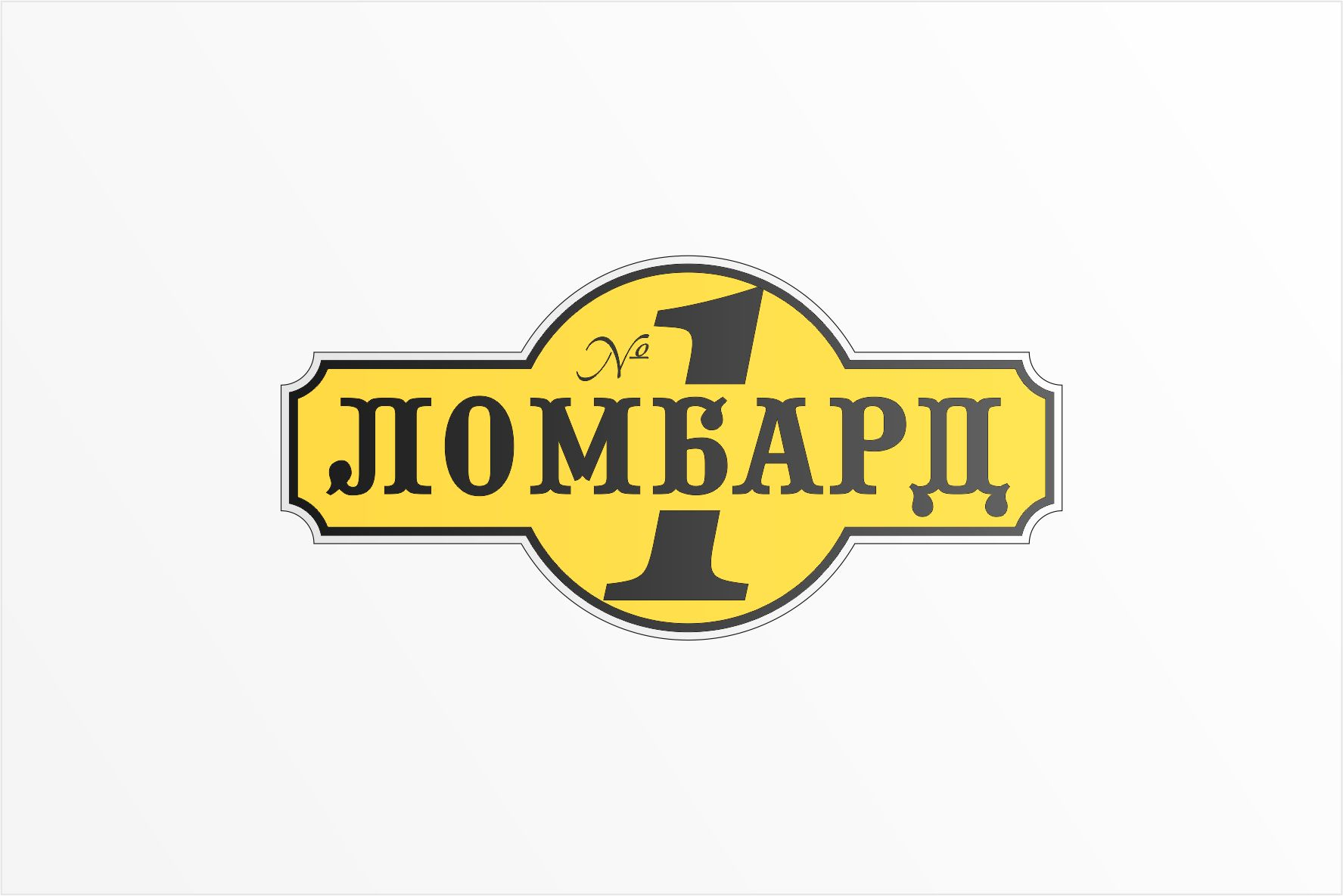 Дизайн логотипа Ломбард №1 - дизайнер V_V