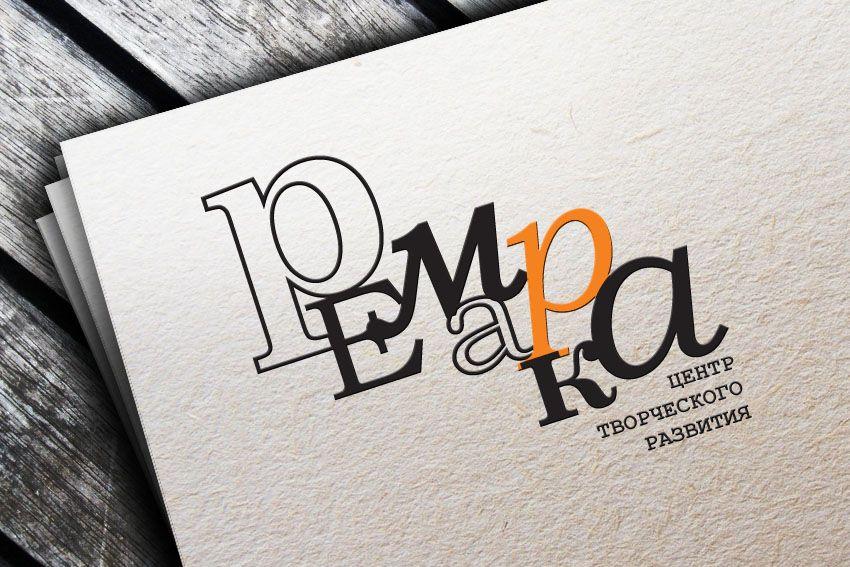 Фирменный стиль для центра развития Ремарка - дизайнер Julia_Design