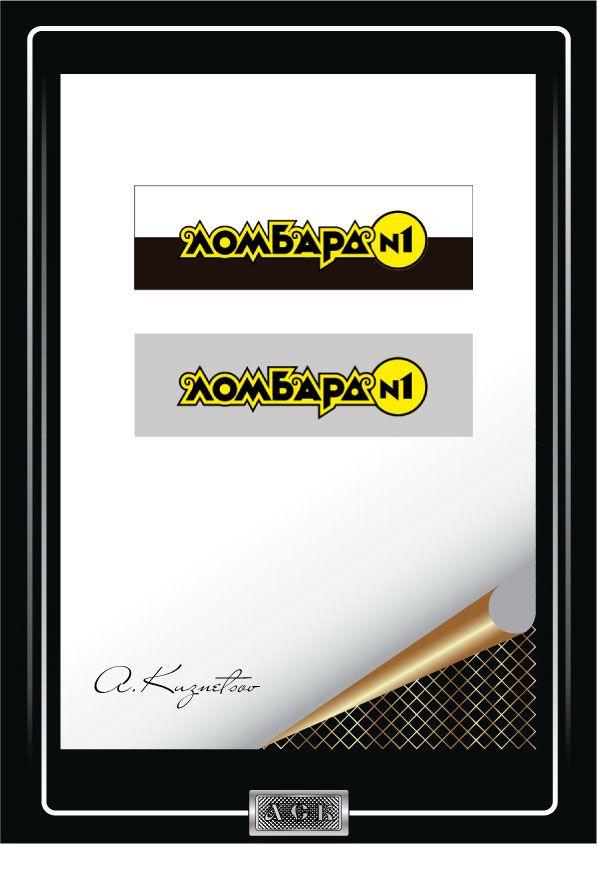 Дизайн логотипа Ломбард №1 - дизайнер KAntek