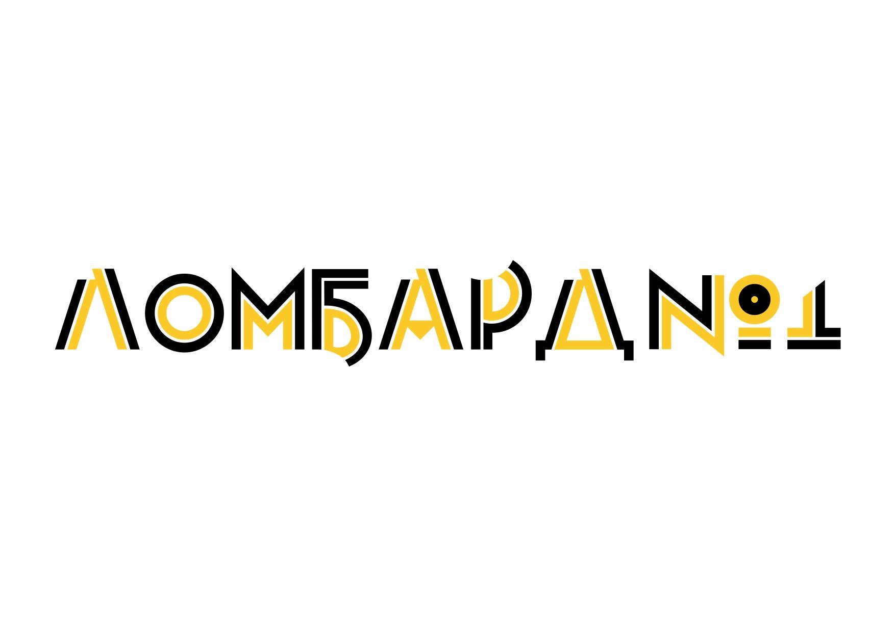 Дизайн логотипа Ломбард №1 - дизайнер toster108