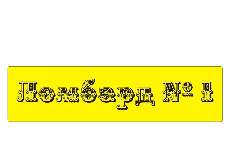 Дизайн логотипа Ломбард №1 - дизайнер JackWosmerkin