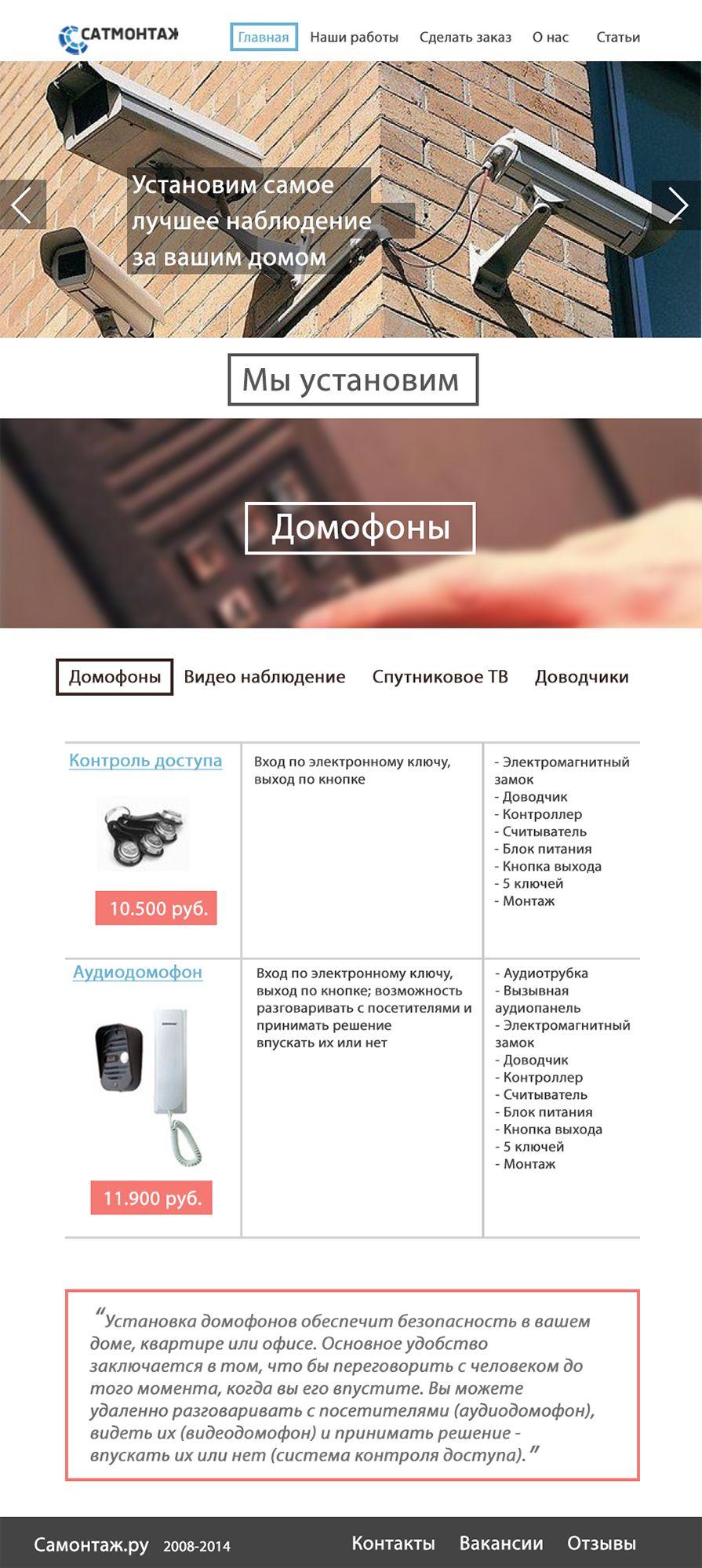 Дизайн (редизайн) существующего сайта - дизайнер artemsummer