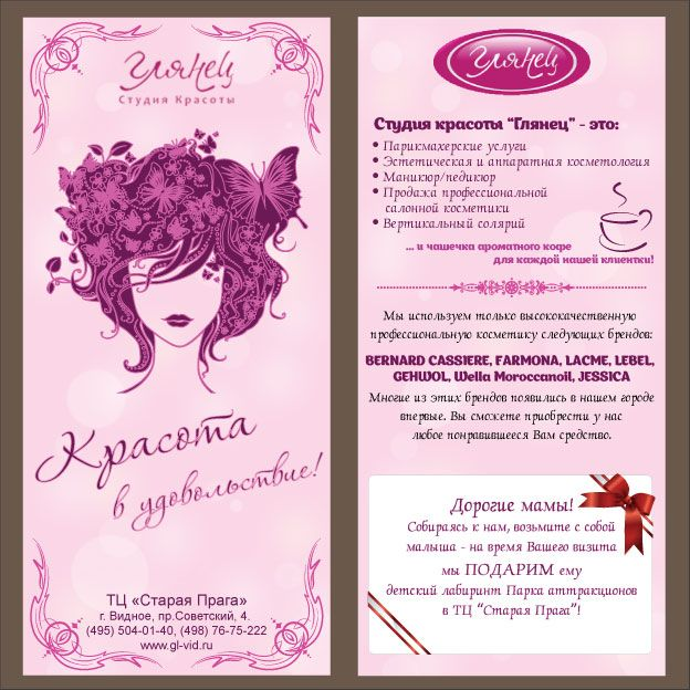 Листовка для студии красоты ГЛЯНЕЦ - дизайнер Owlann127
