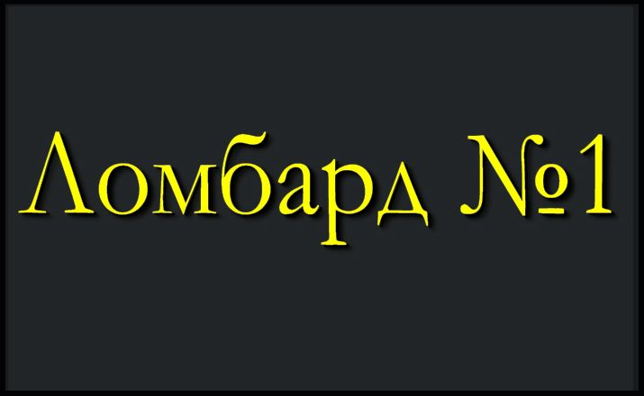 Дизайн логотипа Ломбард №1 - дизайнер Any_Where