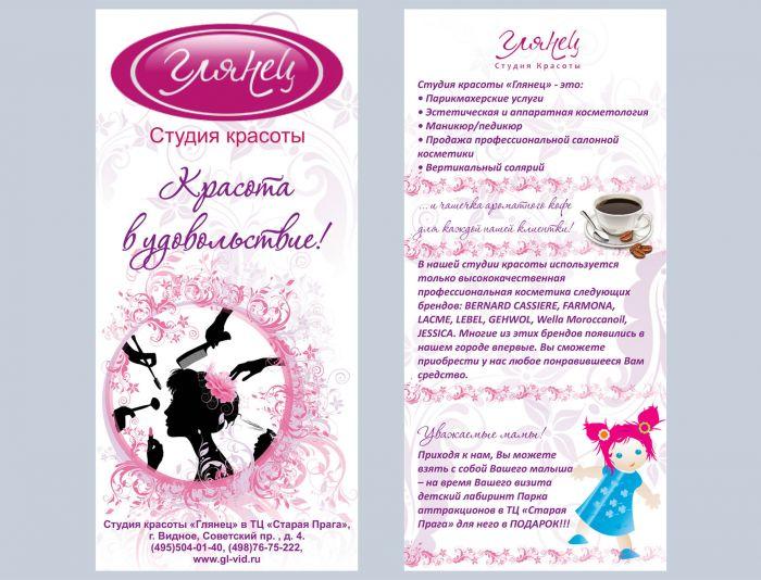 Листовка для студии красоты ГЛЯНЕЦ - дизайнер ladusia